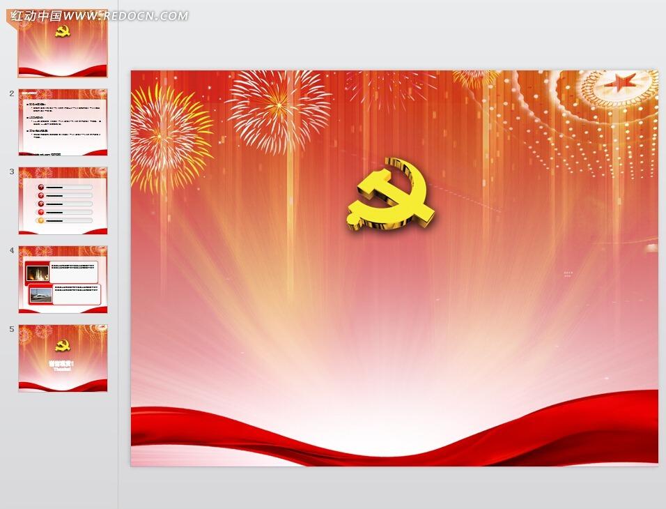 党建工作汇报ppt模板免费下载图片