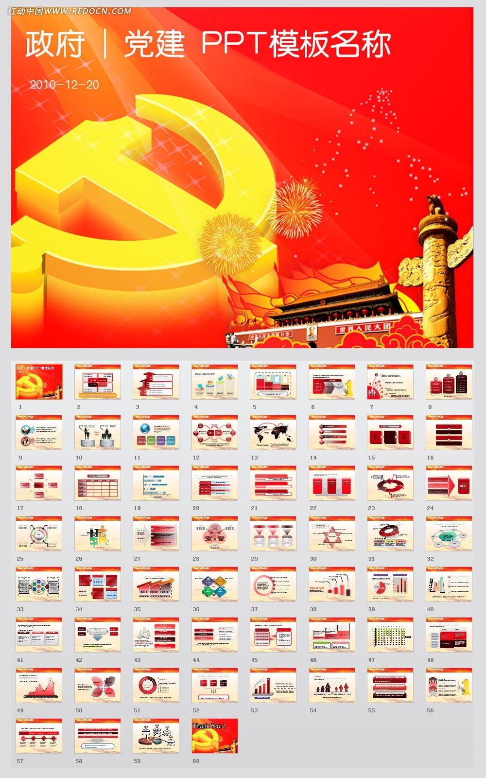 红色 党标 背景ppt模板 节日民俗