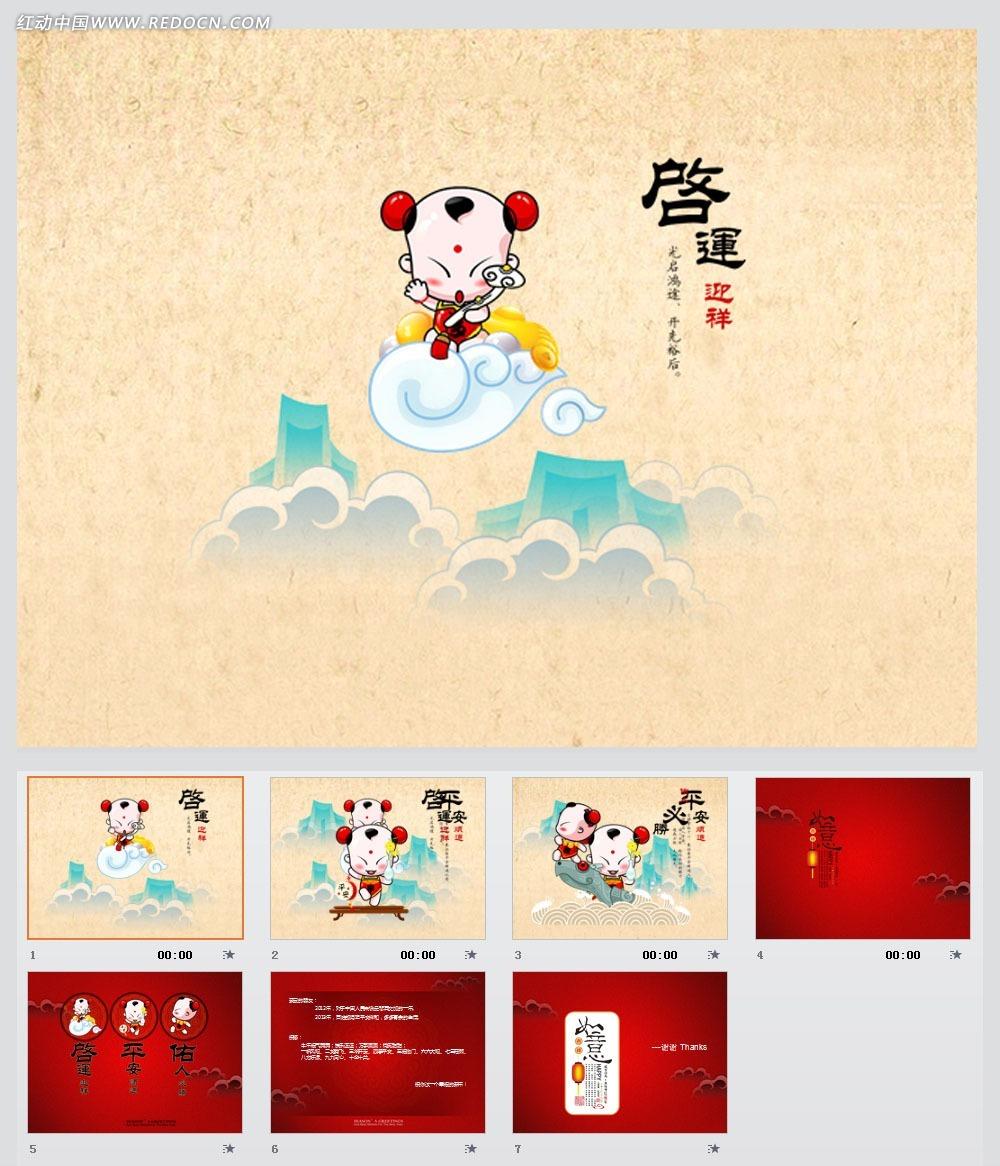 春节 ppt模板 节日民俗