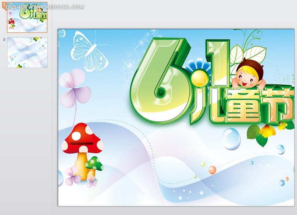 清新61儿童节背景ppt图片