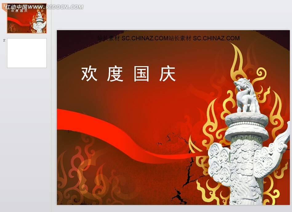 国庆节ppt模板下载