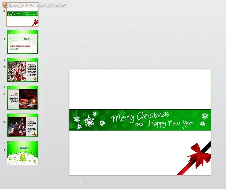 绿色圣诞节简约ppt素材图片