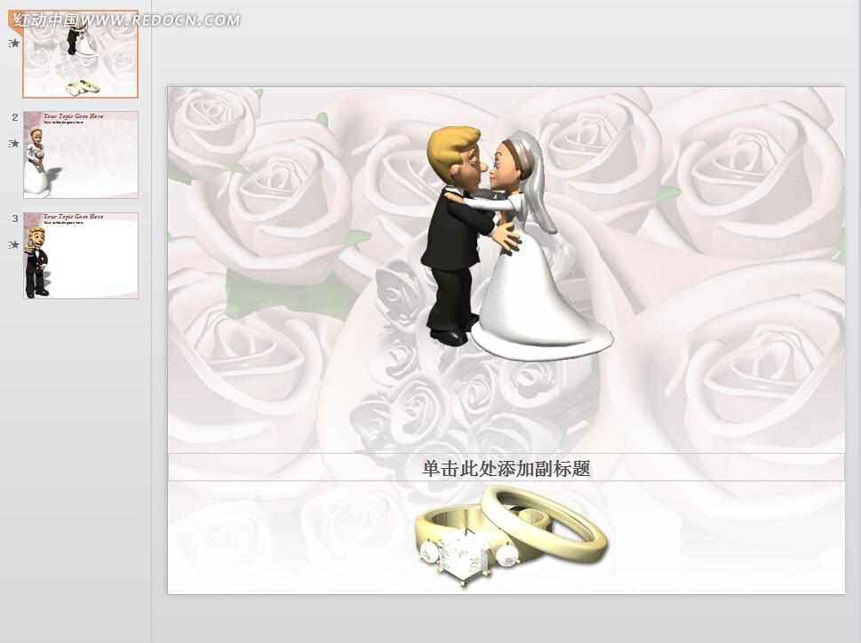 卡通人物结婚ppt模板