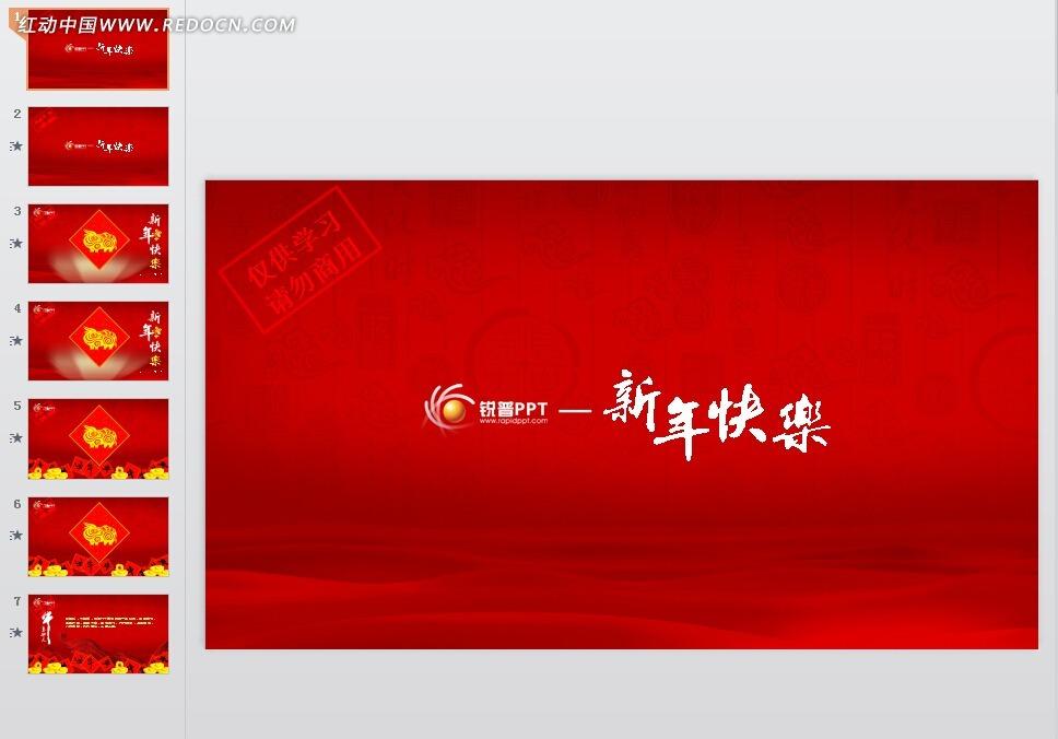 春节ppt模板免费下载_节日民俗素材图片