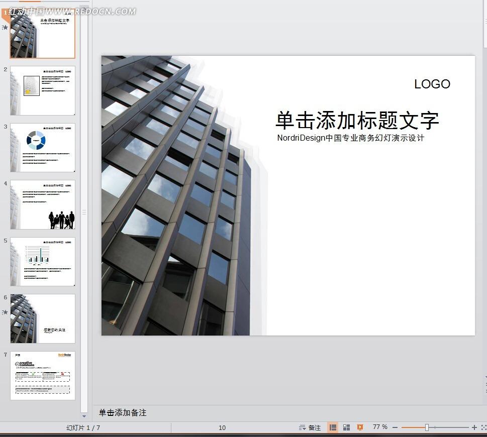 高楼建筑背景商务ppt素材免费下载_红动网图片