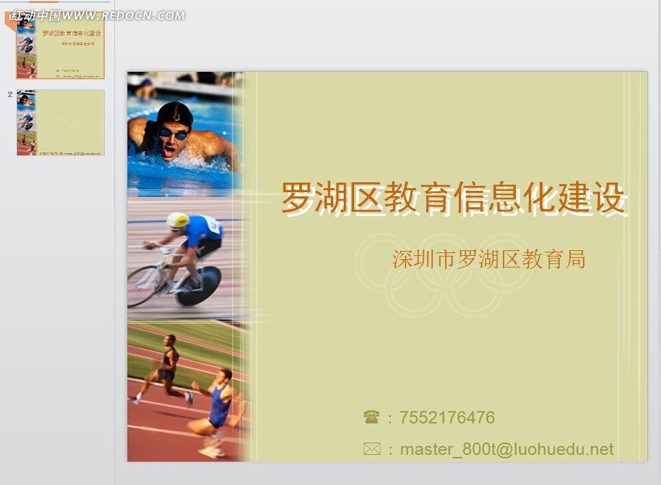 罗湖区教育信息化建设ppt胡须教案爸爸的图片