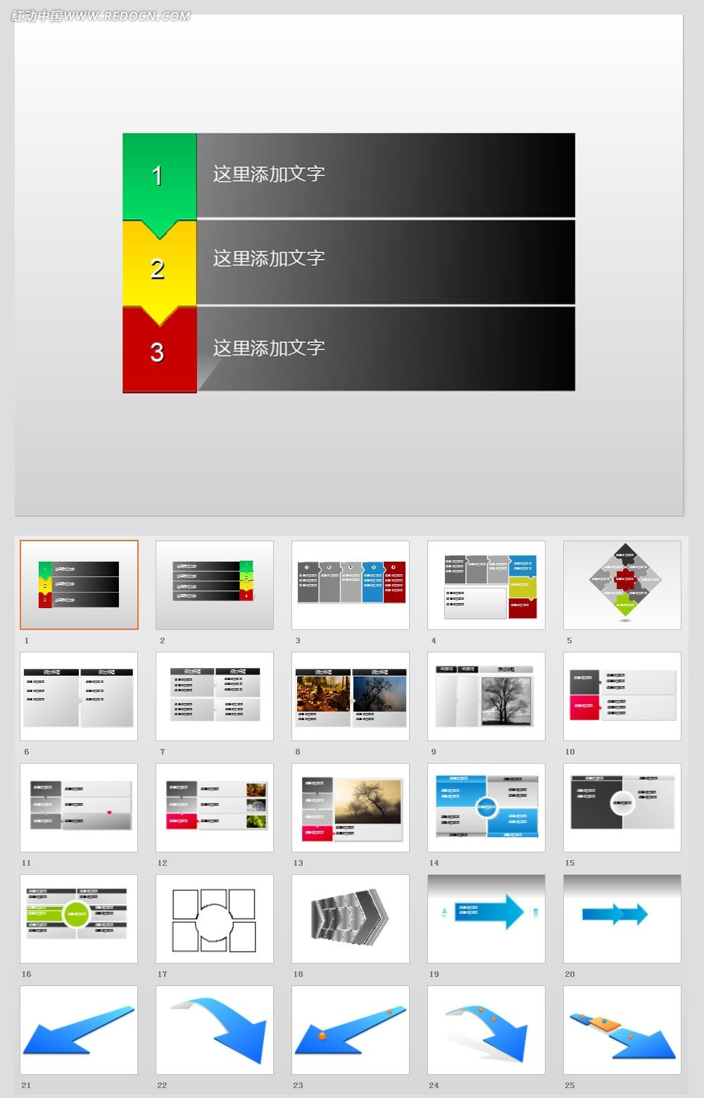 鲜艳色彩框架ppt素材下载免费下载 红动网