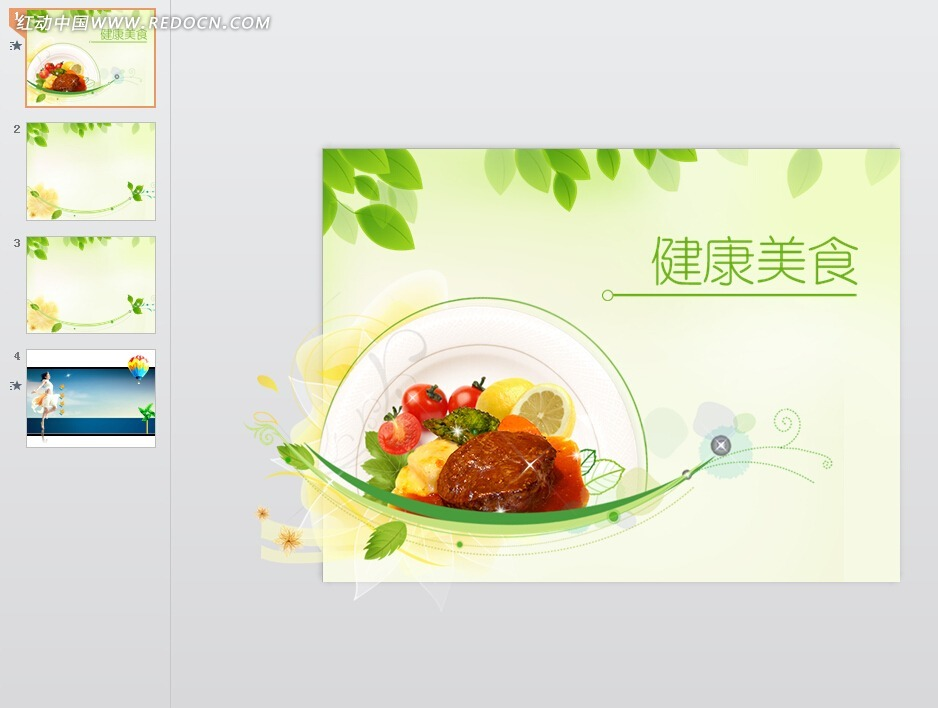 淡雅健康美食ppt模板免费下载_其他ppt素材图片