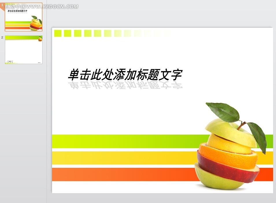 多彩创意水果ppt模板免费下载_其他ppt素材图片