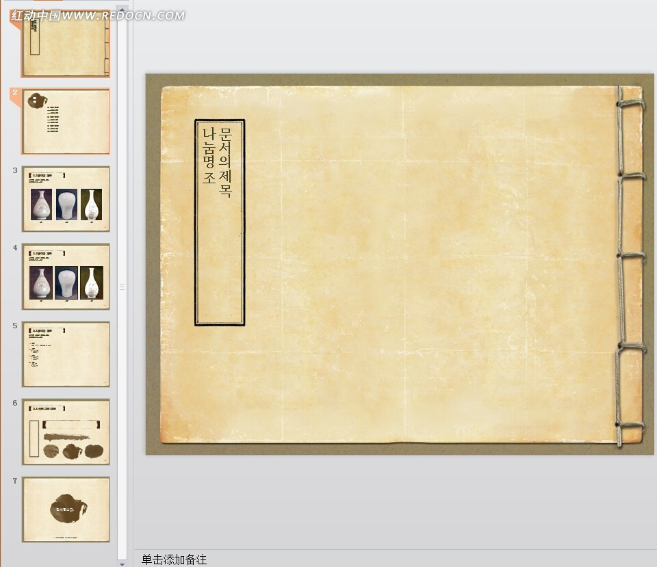 古典怀旧书本风格ppt模板素材免费下载(编号3056809)
