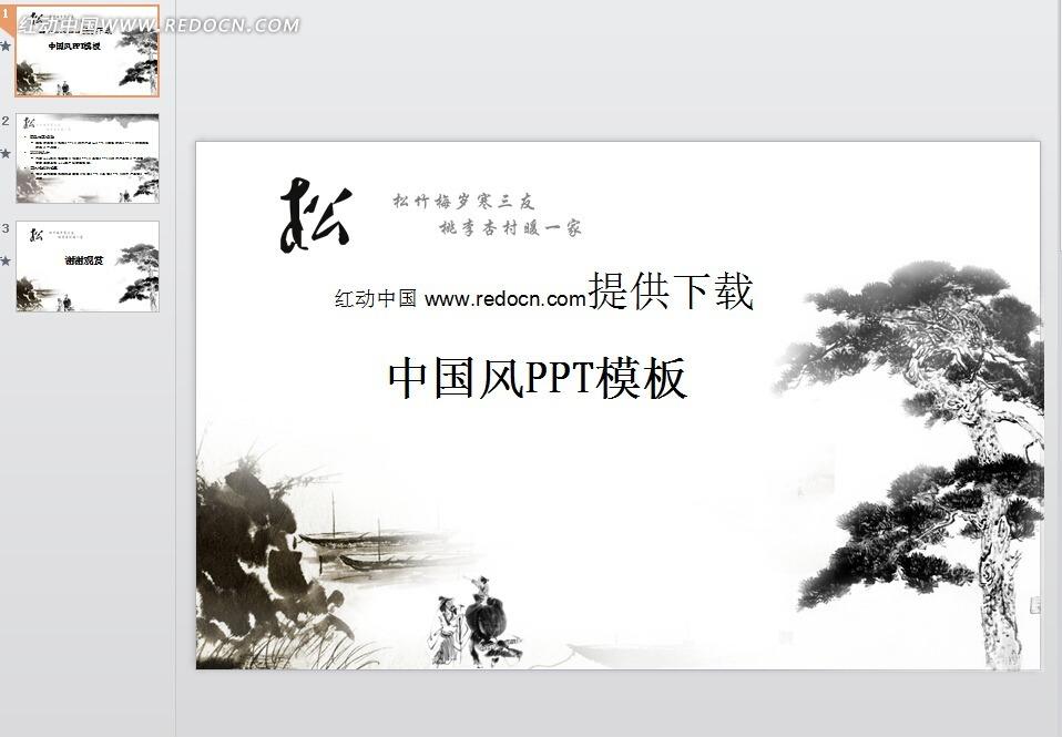 古典水墨松树ppt模板免费下载图片