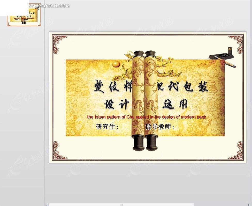 中式边框卷轴背景ppt免费下载图片