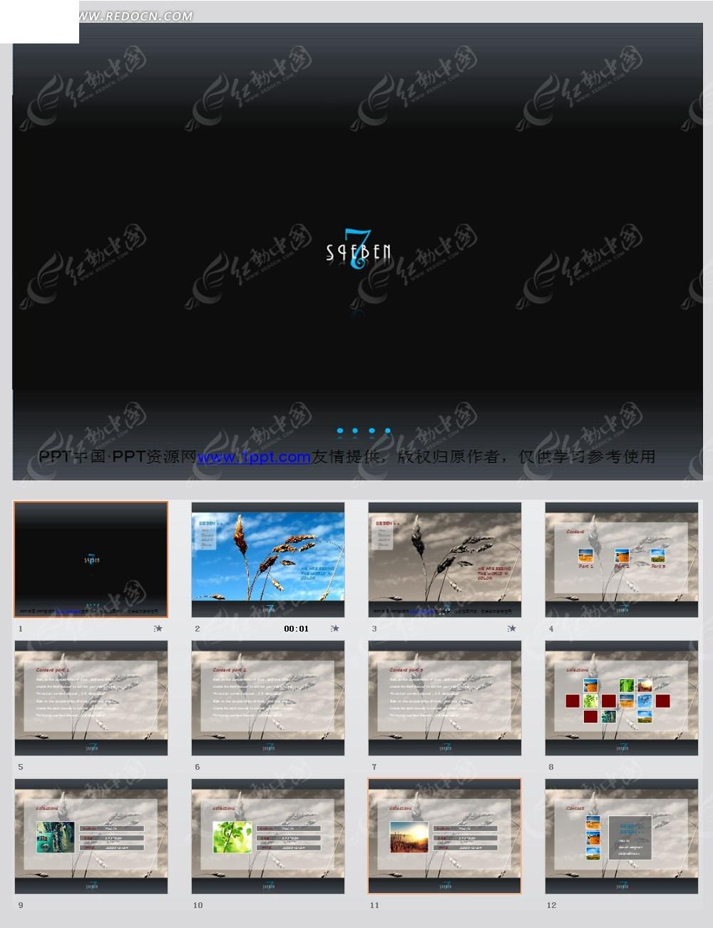 红动网所有作品均是用户自行上传分享并拥有版权或使用权,仅供网友学图片