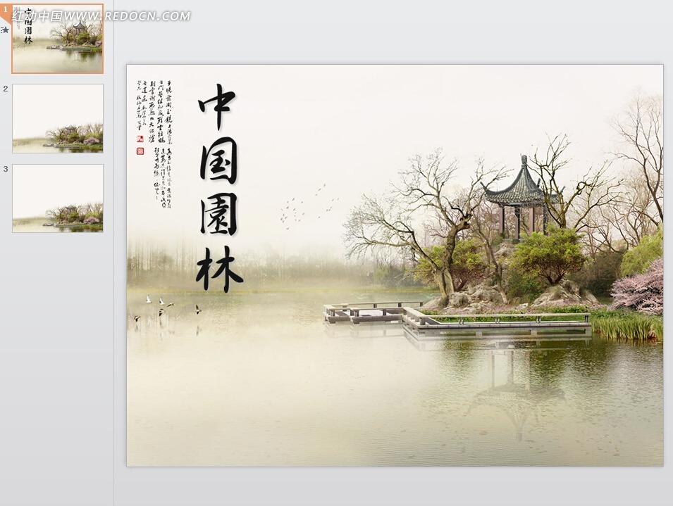 江南中国园林风景ppt模板素材免费下载 编号3059381 红动网