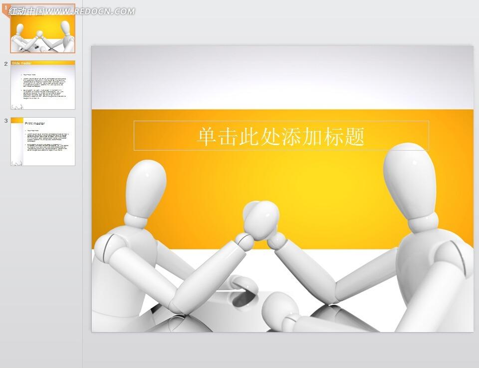 3d小人公平竞争ppt模板素材免费下载_红动网