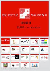 3d小人企业文化PPT模板