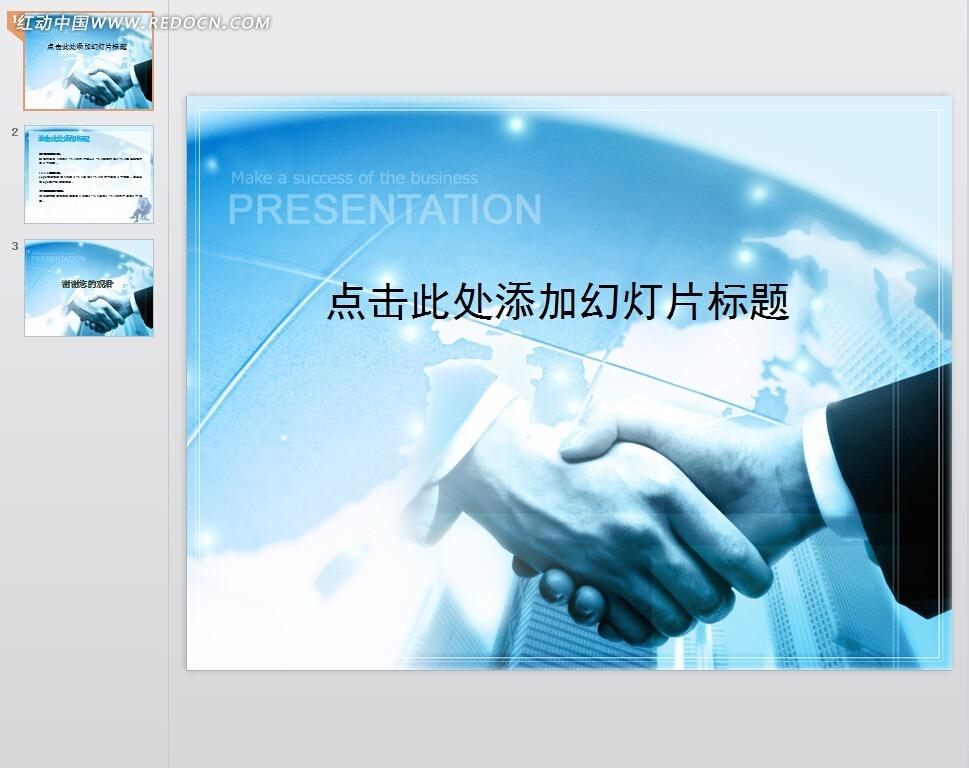 商务合作共赢ppt模板免费下载_企业商务素材图片