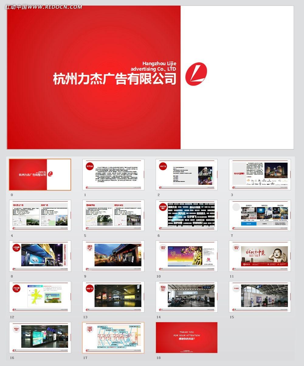 广告公司介绍ppt模板图片