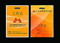 橙色曲线背景传媒公司工作证