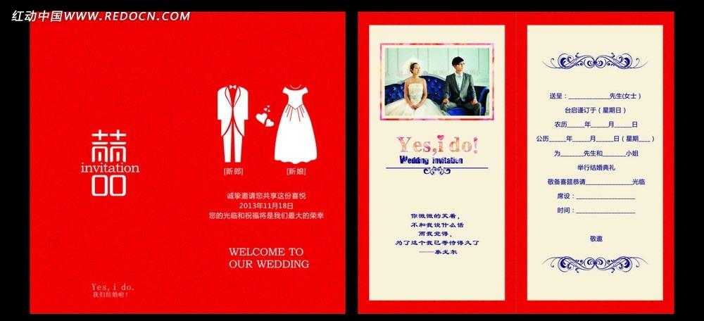 免费素材 矢量素材 广告设计矢量模板 请帖设计 高档喜庆婚礼请柬