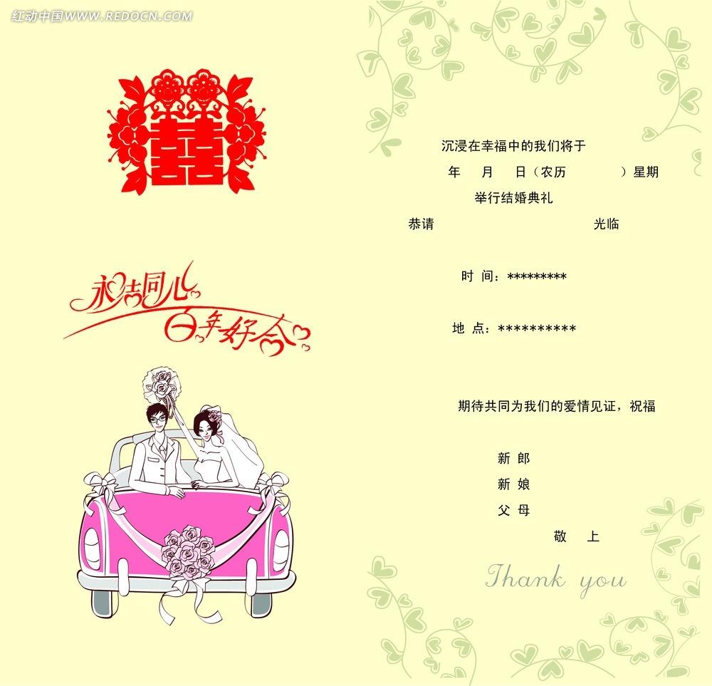 结婚请帖内页模板PSD素材免费下载 编号3114331 红动网