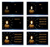 蜡烛悼文视频