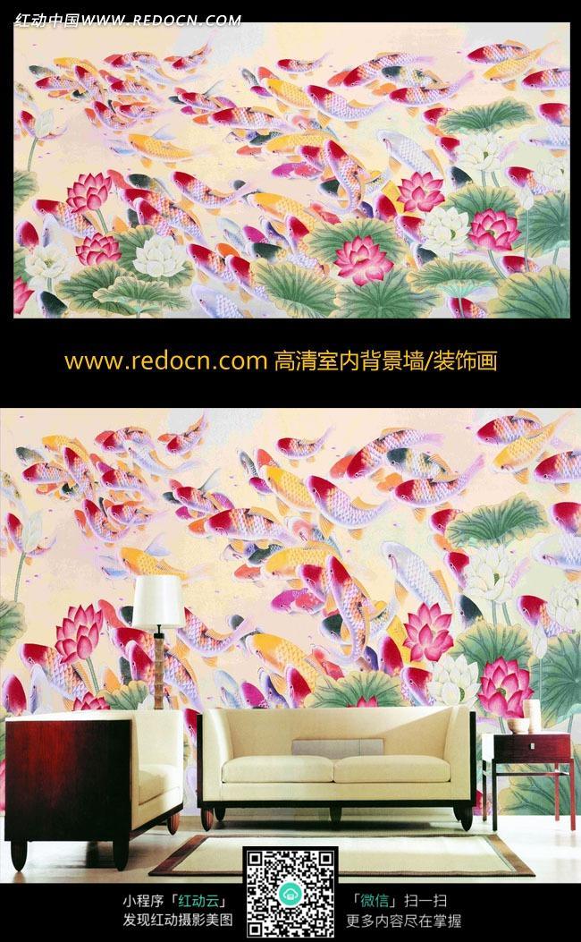 荷花鲤鱼沙发背景墙