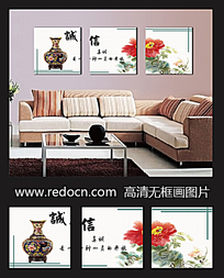中国传统图案装饰画