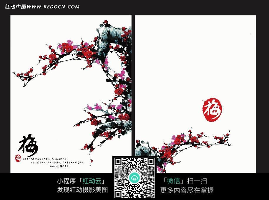 梅兰竹菊之梅花国画图片素材