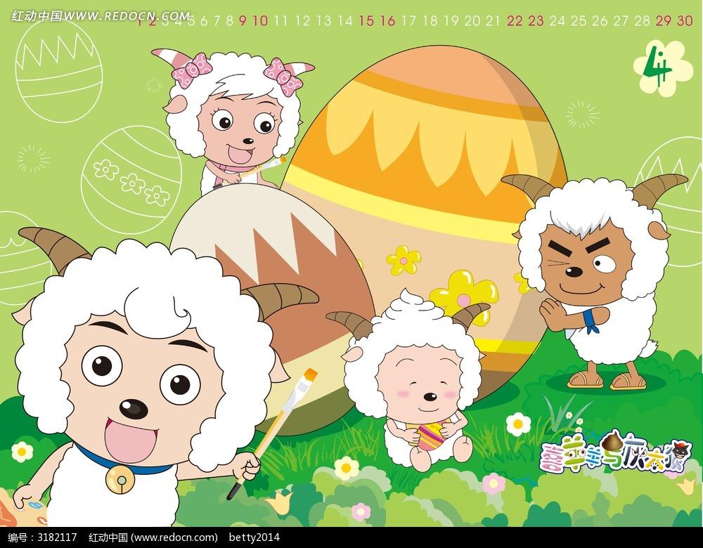 喜羊羊与灰太狼挂历素材图片_人物卡通图片