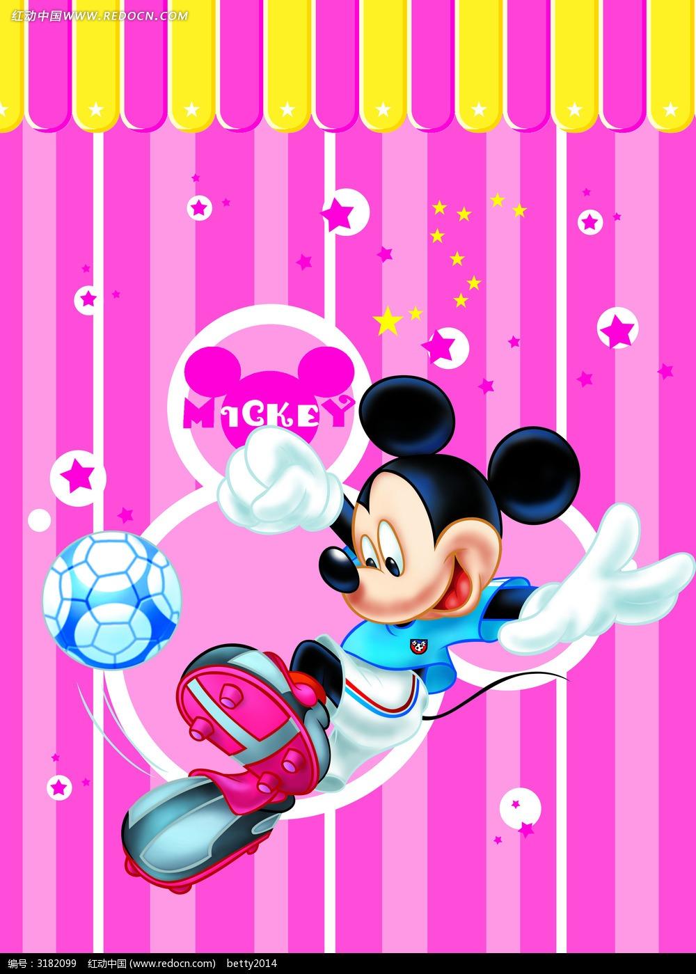 米老鼠踢足球卡通画