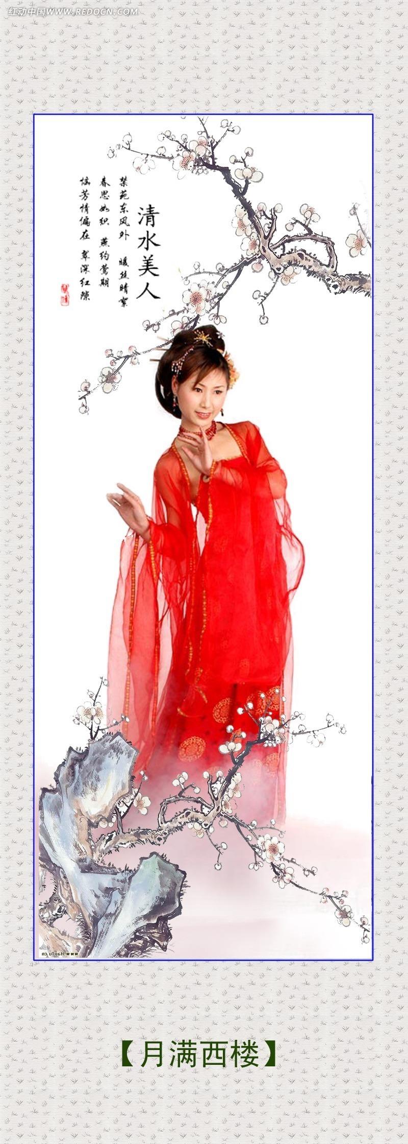古代红衣美女挂画