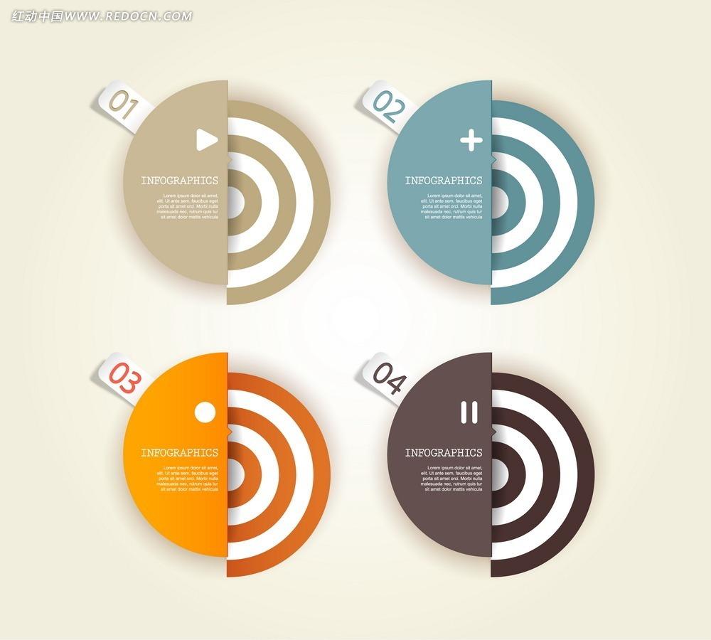 同心圆数字标签ppt免费下载_表格图标素材图片
