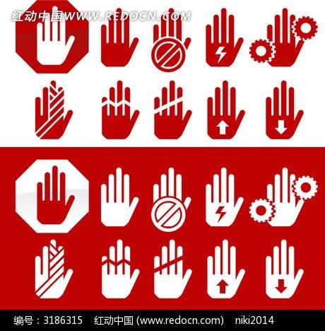 ppt手型标识图
