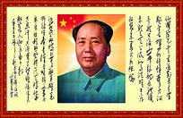 毛泽东书法字体相框图