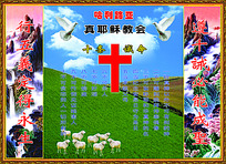真耶稣基督教会中堂画壁画素材
