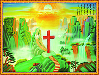 神爱世人基督教中堂画