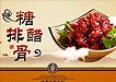 中华传统美食糖醋排骨海报