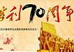 庆祝抗日战争胜利70周年海报