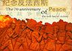 纪念反法西斯战争胜利70周年海报设计