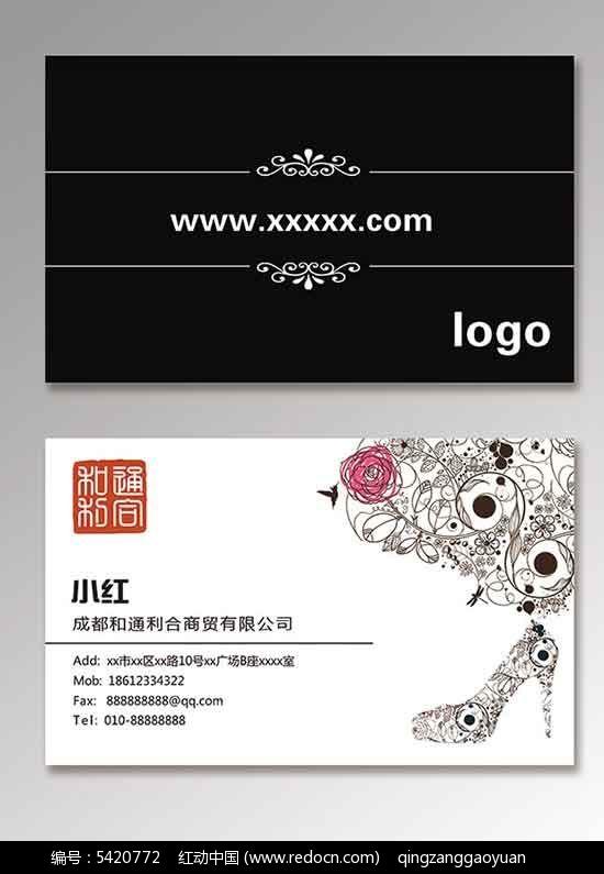 时尚黑白名片模板设计欣赏psd素材下载