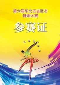 炫彩时尚舞蹈比赛参赛证设计模板PSD素材