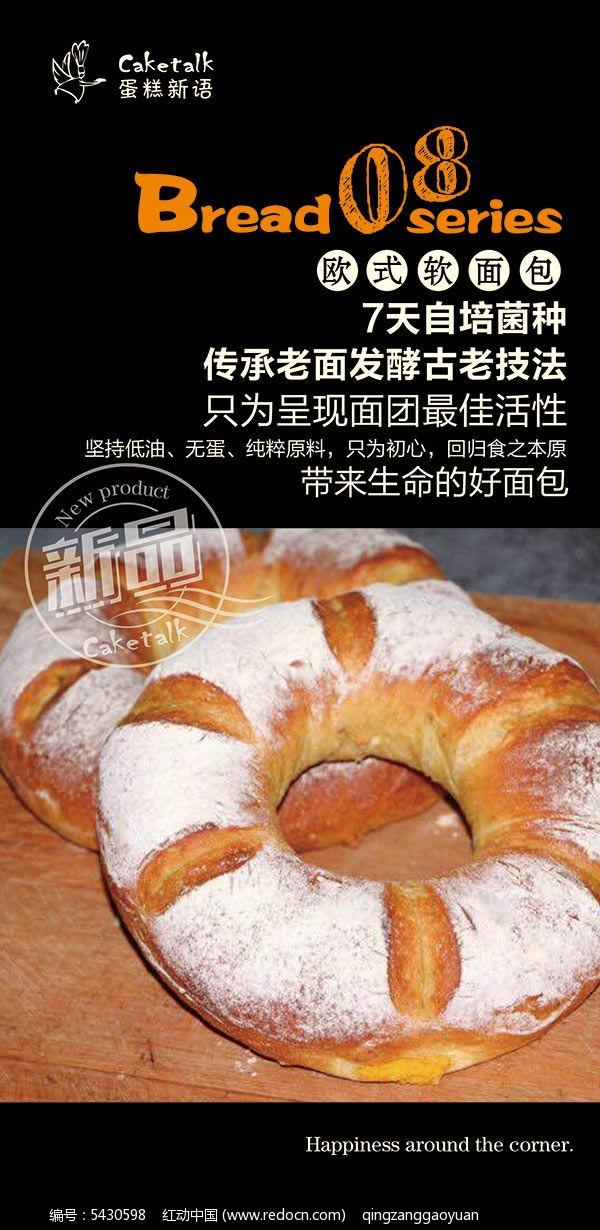欧式软面包海报psd免费模板图片