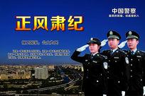 正风肃纪中国警察宣传海报PSD分层模板