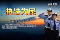 执法为民中国警察宣传海报PSD免费模板