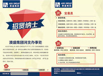 招贤纳士宣传单PSD模板下载
