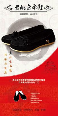 老北京布鞋广告PSD素材下载