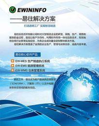 蓝色简洁科技企业产品宣传彩页模板psd素材下载