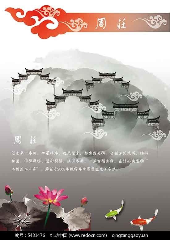 水墨中国风江南周庄古镇旅游宣传海报psd素材下载