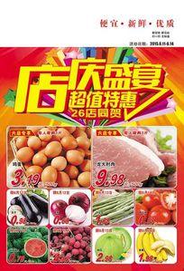 超市周年庆优惠促销宣传单设计psd素材下载